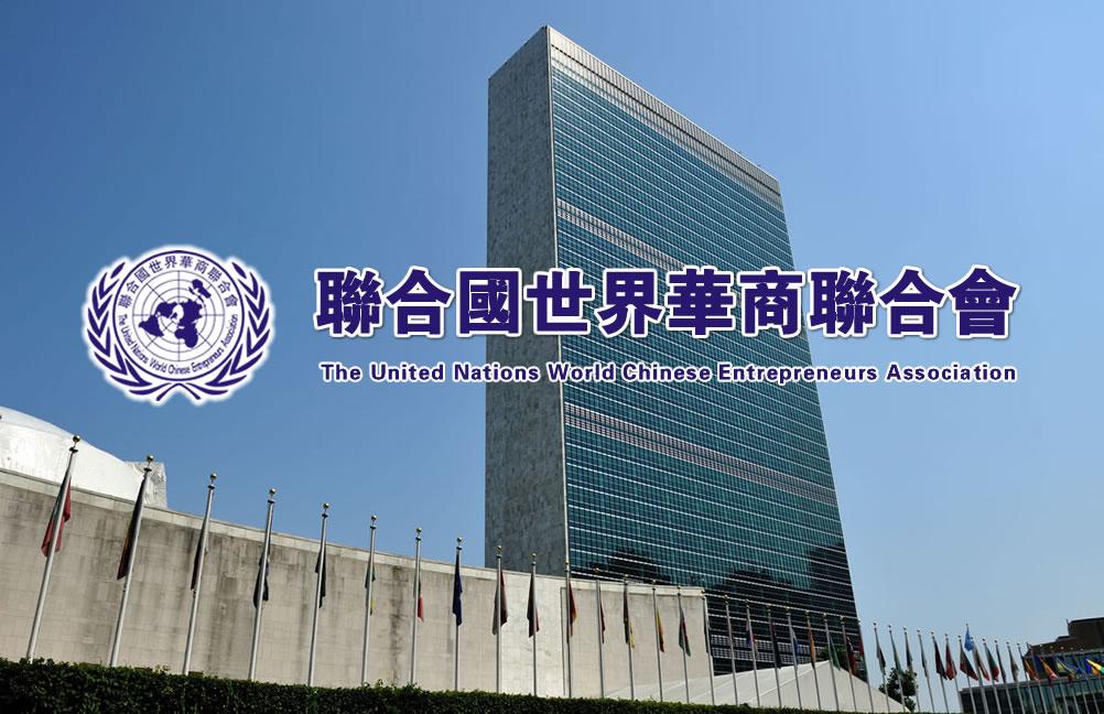 联合国世界华商联合会